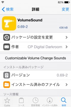 jbapp-volumesound-03