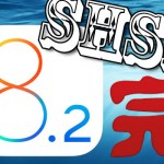 iOS 8.2 SHSHの発行が終了。iOS 8.3リリースから約1ヶ月後…