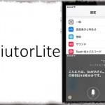 AdiutorLite - Siriを半分の画面サイズで使用する [JBApp]
