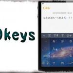 ADKeys - キーボードの背景を好きな画像に変更しちゃう!! [JBApp]