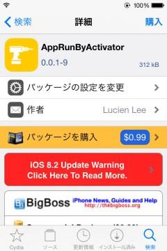 jbapp-apprunbyactivator-02