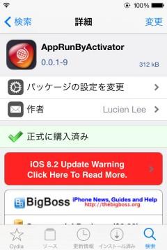 jbapp-apprunbyactivator-03