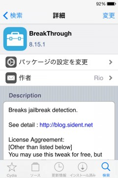 jbapp-breakthrough-03