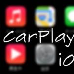 CarPlayをデバイス単体で使用「CarPlay iOS」が正式版に、ただし有料化… [JBApp]