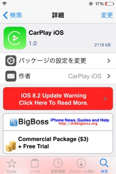 jbapp-carplay-ios-version-1-pre-device-license-02