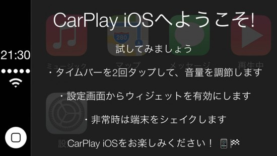 jbapp-carplay-ios-version-1-pre-device-license-04