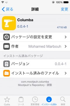 jbapp-columba-beta-test-ver0041-07