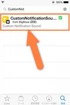 jbapp-customnotificationsound-02