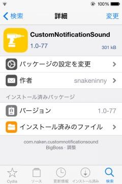 jbapp-customnotificationsound-03