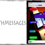 DathMessages - メッセージの背景・バルーン・文字色など自分好みに変更 [JBApp]