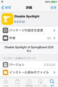 jbapp-disablespotlight-03
