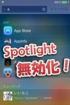 jbapp-disablespotlight-04