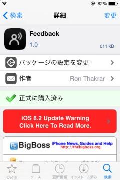 jbapp-feedback-03