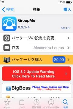 jbapp-groupme-02