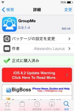 jbapp-groupme-03