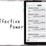 IneffectivePower - 表示するとクラッシュしちゃうテキスト問題を回避 [JBApp]