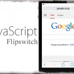 JavaScript Flipswitch - サクッとSafariのJavaScriptをオンオフ可能に [JBApp]