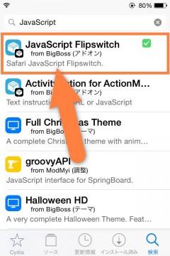 jbapp-javascript-flipswitch-02