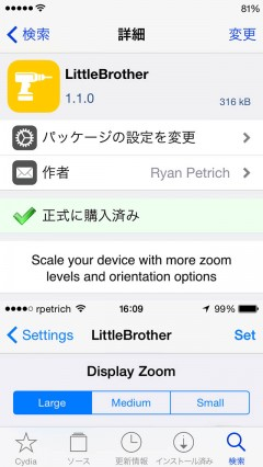 jbapp-littlebrother-03