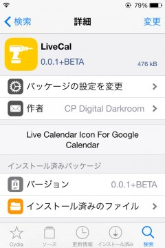 jbapp-livecal-betatest-start-04