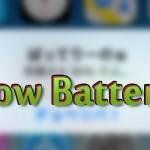 バッテリー減少アラートを好きなタイミングで「Low Battery」ベータ版 [JBApp]