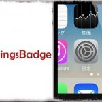 NoSettingsBadge - 設定アプリに付いたOTAバッジを非表示に [JBApp]
