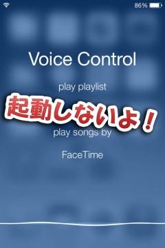 jbapp-novoicecontrol-04