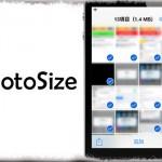 PhotoSize - 写真アプリから画像のファイルサイズを確認可能に [JBApp]