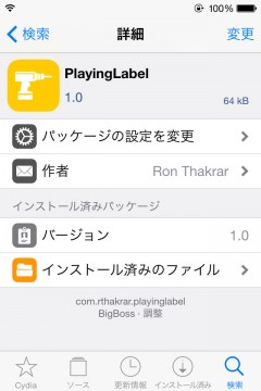 jbapp-playinglabel-03