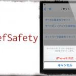 PrefSafety - 危険機能「リセット」を使用不可にする! [JBApp]
