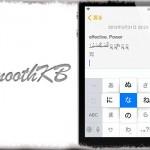 SmoothKB - キーボードにフェードアニメーションを追加、フリックにも [JBApp]