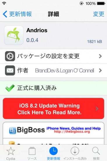 update-andrios-004-fix-bootloop-02