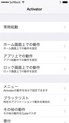 activator-193-beta4-basic-support-ios83-jailbreak-03