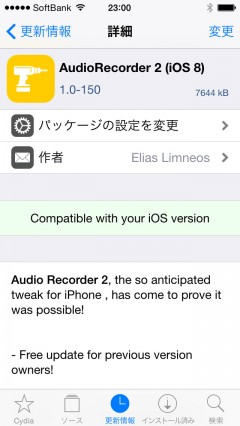 audiorecorder2-support-ios83-license-20150626-02