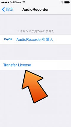 audiorecorder2-support-ios83-license-20150626-05