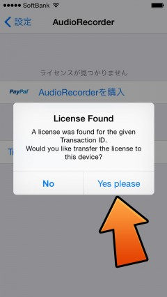 audiorecorder2-support-ios83-license-20150626-07