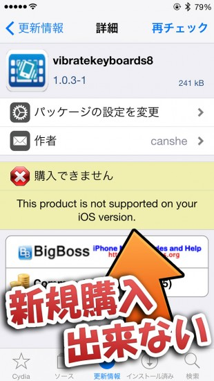 cydiastore-ios83-not-supported-on-your-ios-version-20150627-02