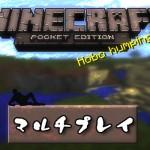 「Minecraft PE」と「パソコン版」が一緒にマルチプレイ出来るサーバーを作ってみる!