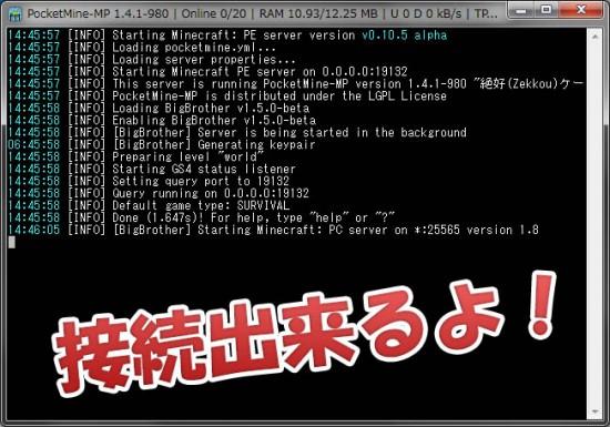 howto-minecraft-pe-and-minecraft-pc-multiplay-server-05