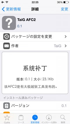 ios83-jailbreak-taig2-ifunbox-system-root-file-access-taigafc2-02