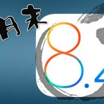 iOS 8.4の正式リリースは6月30日…脱獄ツールのリリースはそれ以降か [JB]