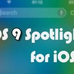 恒例行事!! 「iOS 9のSpotlight」をiOS 8で再現する脱獄アプリが開発スタート [JBApp]
