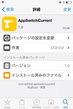 jbapp-appswitchcurrent-03