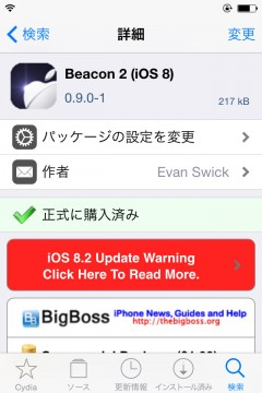 jbapp-beacon2-03