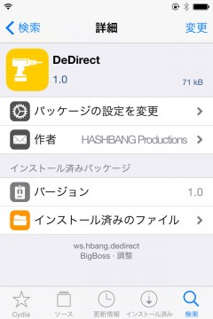 jbapp-dedirect-04