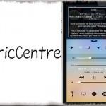 LyricCentre - コントロールセンター上部に音楽の歌詞を表示! [JBApp]