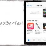 NoTabBarText - タブバーから名前を削除してアイコンのみに! [JBApp]
