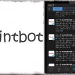 Tintbot - Tweetbotの「ナイトテーマ」をもっと暗い色合いに [JBApp]