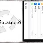 UIRotation8 - 画面向きに関係なく、好きな方向へ回転を! [JBApp]