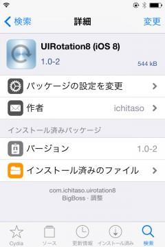jbapp-uirotation8-03